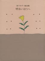 明るいほうへ 金子みすず童謡集(JULAの童謡集シリーズ)(単行本)