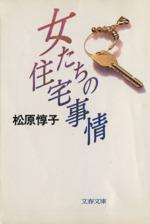 女たちの住宅事情(文春文庫)(文庫)