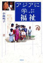 アジアに学ぶ福祉(単行本)