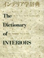 インテリア学辞典