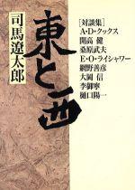 東と西対談集朝日文芸文庫