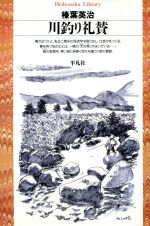 川釣り礼賛(平凡社ライブラリー125)(新書)
