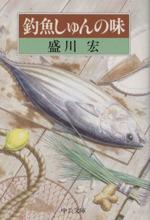 釣魚しゅんの味(中公文庫)(文庫)