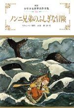 ノンニ兄弟のふしぎな冒険(少年少女世界名作全集36)(児童書)