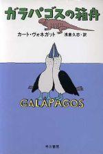 ガラパゴスの箱船(ハヤカワ文庫SF)(文庫)