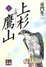 小説 上杉鷹山(人物文庫)(上)(文庫)