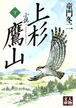 小説 上杉鷹山(人物文庫)(下)(文庫)