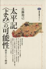 太平記「よみ」の可能性 歴史という物語(講談社選書メチエ61)(単行本)