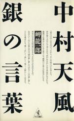 中村天風 銀の言葉(ワニの選書)(単行本)