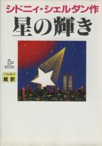 星の輝き(上)(単行本)