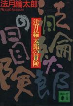 法月綸太郎の冒険(講談社文庫)(文庫)
