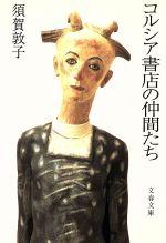 コルシア書店の仲間たち(文春文庫)(文庫)