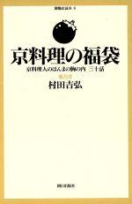 京料理の福袋京料理人のほんまの胸の内三十話御馳走読本6