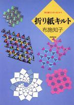 折り紙キルト(折り紙ワンダーランド1)(単行本)