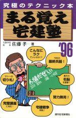 まる覚え宅建塾-究極のテクニック本('96)(新書)