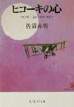 ヒコーキの心 フライヤー号からエアバスまで(光人社NF文庫)(文庫)