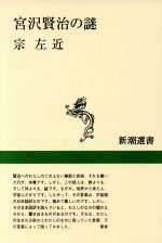 宮沢賢治の謎(新潮選書)(単行本)