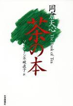 岡倉天心 茶の本(単行本)