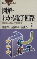 図解・わかる電子回路 基礎からDOS/V活用まで(ブルーバックス)(新書)