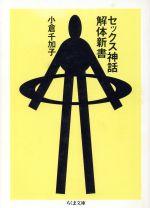 セックス神話解体新書(ちくま文庫)(文庫)