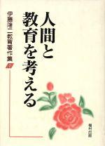人間と教育を考える-人間と教育を考える(伊藤隆二教育著作集1)(1)(単行本)