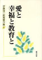 愛と幸福と教育と-愛と幸福と教育と(伊藤隆二教育著作集2)(2)(単行本)