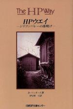 HPウエイ シリコンバレーの夜明け(単行本)