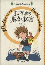 まよなかの魔女の秘密(こそあどの森の物語2)(児童書)