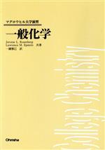 一般化学(マグロウヒル大学演習)(単行本)