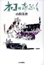 ネコのあぶく(単行本)