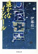 遙かなインパール(新潮文庫)(文庫)