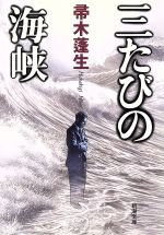 三たびの海峡(新潮文庫)(文庫)