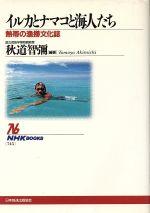 イルカとナマコと海人たち 熱帯の魚撈文化誌(NHKブックス745)(単行本)
