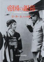 帝国の銀幕 十五年戦争と日本映画(単行本)