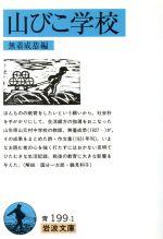 山びこ学校(岩波文庫)(文庫)