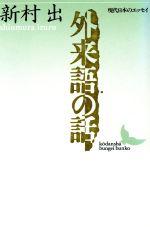外来語の話現代日本のエッセイ講談社文芸文庫現代日本のエッセイ