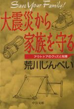 大震災から家族を守る アウトドアのグッズと知恵(中公文庫)(文庫)