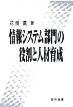 情報システム部門の役割と人材育成(単行本)
