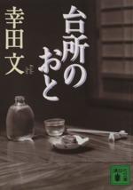 台所のおと(講談社文庫)(文庫)