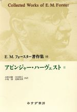 アビンジャー・ハーヴェスト(E.M.フォースター著作集10)(2)(単行本)
