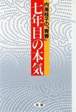 七年目の本気 内海桂子の「青春」(単行本)
