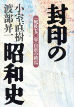 封印の昭和史 戦後50年自虐の終焉(単行本)