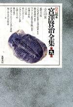 新 校本 宮沢賢治全集-童話2(第9巻)(2冊セット(本文篇/校異篇))(単行本)