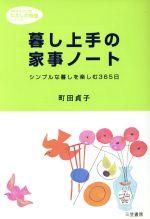 暮し上手の家事ノート(知的生きかた文庫)(文庫)