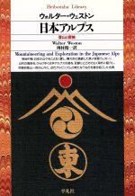 日本アルプス 登山と探検(平凡社ライブラリー94)(新書)