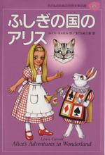 ふしぎの国のアリス(子どものための世界文学の森25)(児童書)