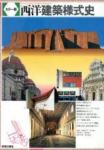 西洋建築様式史 カラー版(単行本)