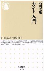 カント入門(ちくま新書029)(新書)