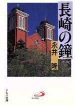 長崎の鐘(アルバ文庫)(文庫)