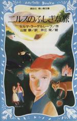 ニルスのふしぎな旅(講談社青い鳥文庫)(児童書)